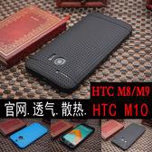 HTC M10官網手機殼網式透氣殼htc10散熱殼M8超薄外殼磨砂殼防摔M9 英雄聯盟