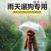 小狗狗雨傘寵物雨傘