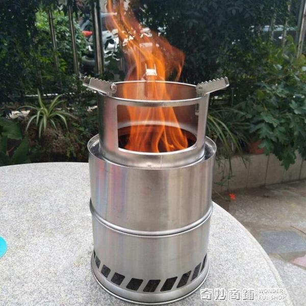 戶外柴火爐分體折疊野炊爐具木柴便攜式防風酒精爐木柴氣化