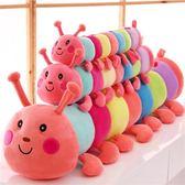 可愛毛毛蟲毛絨玩具公仔睡覺長條抱枕頭布娃娃玩偶生日禮物男女孩 ys971『毛菇小象』