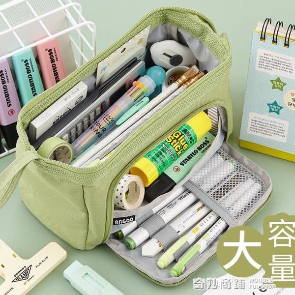 簡約筆袋女孩中學生ins日系文具盒大容量文具袋鉛筆盒男孩小學生 奇妙商鋪