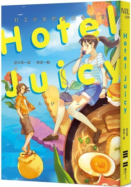 HOTEL JUICY:打工少女的夏日奇遇記【城邦讀書花園】