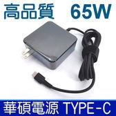 ASUS 華碩 65W TYPE-C 原裝 變壓器 12V 3A 15V 3A 20V 2,25A 3.25A 電源線 充電線