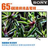 SONY 65X7000G 65吋 HDR 液晶電視 KDL-65X7000G 65X7000