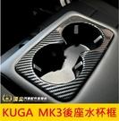 FORD福特【KUGA MK3後排水杯框...