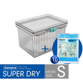 ◆超值組 佳美能Kamera【S型】免插電氣密防潮箱+10入強力乾燥劑 乾燥箱 除濕劑 乾燥包