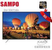 【佳麗寶】-留言享加碼折扣[含視訊盒-含運]-(SAMPO聲寶)-轟天雷超質美LED-50型-EM-50KT18A
