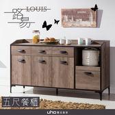 餐櫃【UHO】路易5尺餐櫃