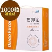 ◤優惠◢中華海洋 褐抑定 藻寡醣加強配方 1000粒禮盒 褐藻醣膠