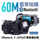 Kamera 60米藍芽防水殼for iPhone 6+/7+/8+ 黑(內含120 °廣角鏡)  iPhone 6 Pluis / iPhone 7  Pluis / iPhone 8  Pluis