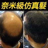 【手動髮粉22克】增髮纖維 (75天份)3秒濃密逼真 抗風雨、耐爆汗、不傷頭皮-可搭生髮產品