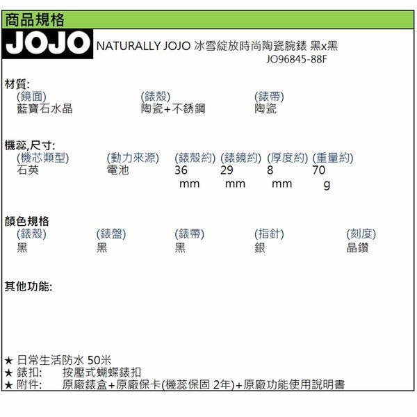 【萬年鐘錶】JOJO 陶瓷鑽錶 冰雪綻放時尚陶瓷腕錶 黑x黑  JO96845-88F