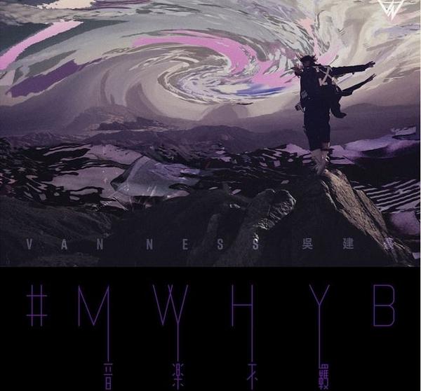 吳建豪 #MWHYB 音樂不羈 寫真精裝盤 CD (預購限量) (購潮8)