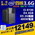 【12149元】新第八代電競順I3-8100四核3.6G遊戲繪圖2G獨顯極速SSD主機480W電源可刷卡分期實體店面保固