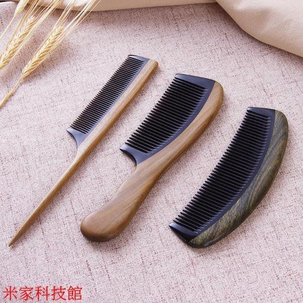 木梳子 密齒寬齒牛角梳綠檀木按摩梳木梳子防靜電化妝梳美發直發卷發梳子 米家