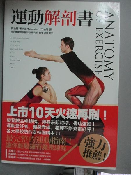 【書寶二手書T1/體育_YCT】運動解剖書ANATOMY of EXERCISE_莫納夏