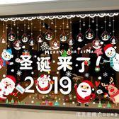 圣誕節裝飾品貼紙玻璃門貼場景布置樹掛飾雪花禮物圣誕老人貼畫 漾美眉韓衣