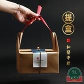 【3個裝】新款4粒8粒裝手提中秋節月餅盒創意高檔月餅包裝盒提籃禮盒定制