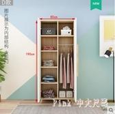 北歐衣櫃簡約現代經濟型組裝兩門實木板式小戶型簡易衣櫥臥室 JY9041【pink中大尺碼】