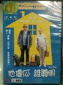 影音專賣店-Y90-024-正版DVD-電影【他傻瓜誰聰明】- 皮克利斯坦艾分森 史凡諾丁 尤根蘭赫雷