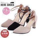 [Here Shoes]時尚典雅簡約尖頭...