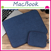 Apple MacBook Air/Pro/Retina 牛仔帆布內膽包 子母包 時尚簡約保護套 筆記本電腦包 收納配件包
