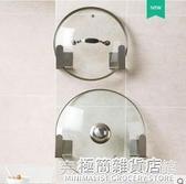 多功能壁掛廚房鍋蓋架2個裝 不銹鋼免打孔砧板架菜板置物架 雙十二全館免運