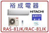 【裕成電器‧含標準安裝】Hitachi日立變頻分離式頂級型冷氣 RAS-81JK/RAC-81JK