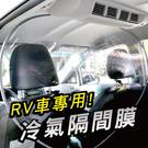 CarLife《冷氣隔間膜-RV車款》 ...