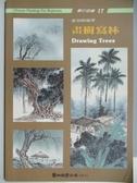 【書寶二手書T1/藝術_DEZ】畫樹寫林_盧錫炯/繪