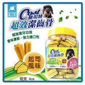 【力奇】酷司特 超效潔齒骨-起司風味 -短支(4cm) 1000g-530元 限3罐可超取 (D001F07)