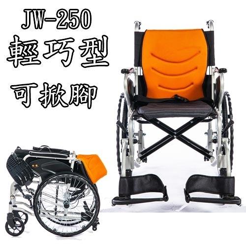 輪椅 鋁合金 均佳 JW-250-P 掀腳輪椅-輕巧型JW-350-P JW-450-P 贈品六選一