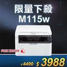 【限量下殺20台】FujiXerox DocuPrint M115w 黑白無線雷射複合機 /適用 CT202137/CT351005
