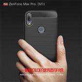 華碩ZenFone Max Pro M1 ZB601KL 髮絲紋 碳纖維 防摔手機軟殼 矽膠手機殼 磨砂霧面 散熱 拉絲軟殼