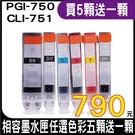 【任選色彩五顆送一顆】Canon PGI-750XL+CLI-751XL高容量相容墨水匣 適用MG7170 MX727 MX927 IP7270