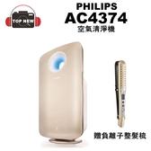 [限量送TTH-2610整髮器] PHILIPS 飛利浦 空氣清淨機 AC4374 /80  PM2.5 清淨機 公司貨 台南上新
