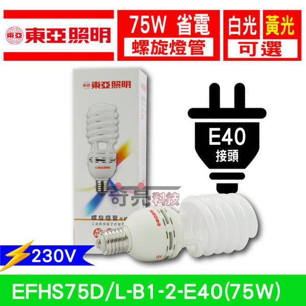 含稅附發票【奇亮科技】東亞 E40 75W 電子式省電燈泡 220V 大螺旋燈管/螺旋燈泡 台灣製造
