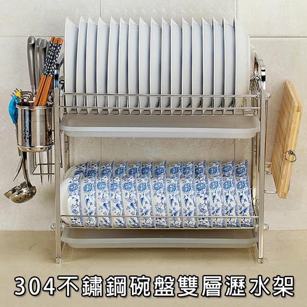 304不鏽鋼碗盤雙層瀝水架(W218Z)不鏽鋼/廚房/碗盤收納/瀝水架【葉子小舖】