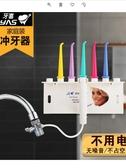 沖牙器家用便攜洗牙器水牙線非電動沖牙器口腔牙沖【快速出貨八折下殺】