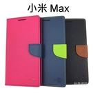 【My Style】撞色皮套 小米 Max (6.44吋)