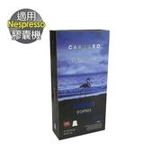Nespresso 膠囊機相容 Carraro Honduras 咖啡膠囊 (CA-NS27)