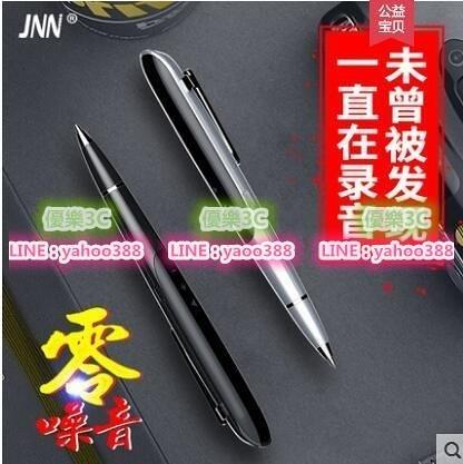 【3C】JNN Q9專業取證筆形錄音筆寫字聲控高清遠距降噪微型迷妳隱形竊聽 4G