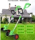 手推式割草機電動多功能插電式鋤草機家用鋰電打草機充電式草坪機 小山好物