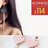 耳環 愛心 字母 鍊條 珠珠 流蘇 甜美 耳環【DD1711150】 BOBI  11/30