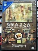 影音專賣店-P04-088-正版DVD*日片【旋風食堂之夜】-東京國際電影節獨特視野參展片