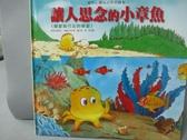 【書寶二手書T6/少年童書_YDV】讓人思念的小章魚_張秋生
