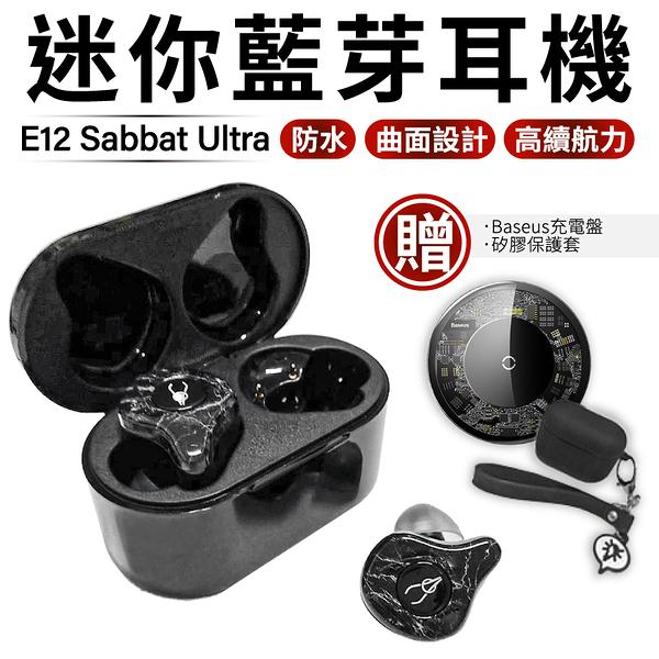 魔宴 E12 Ultra 真無線藍芽耳機 藍芽5.0 藍芽耳機 運動耳機 迷你藍芽耳機