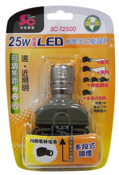25W電池式LED伸縮調焦頭燈 SC