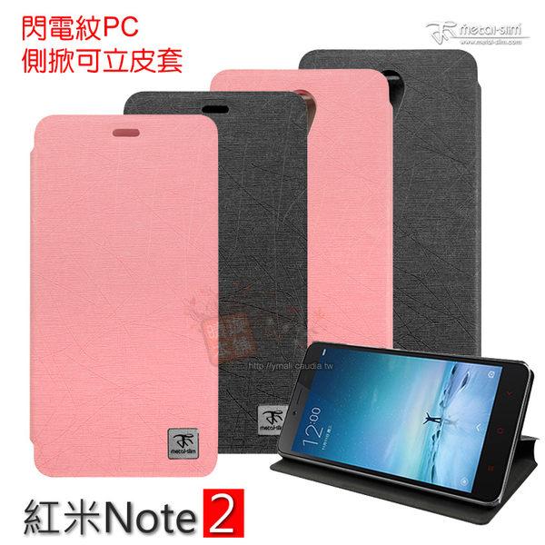 快速出貨 Metal-Slim 小米機 紅米Note 2 閃電紋 側掀可立皮套 保護套