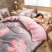 牛奶珊瑚絨床罩四件套雙面法蘭絨被套冬季【爱物及屋】